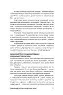 Из связей - в князи или современный нетворкинг по-русски — фото, картинка — 14