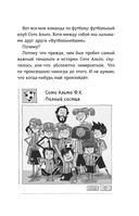 Детективы-футболисты. Загадка спящих арбитров — фото, картинка — 15