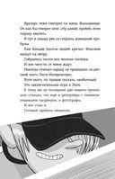 Детективы-футболисты. Загадка спящих арбитров — фото, картинка — 6