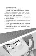 Детективы-футболисты. Загадка спящих арбитров — фото, картинка — 7