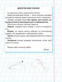Уроки чистописания и грамотности. Обучающие прописи — фото, картинка — 3