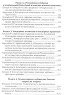 Пути России. Том 19. Новые языки социального описания — фото, картинка — 2
