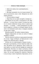 Зачистка. Роман-возмездие — фото, картинка — 10