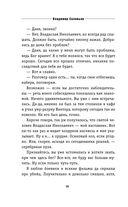 Зачистка. Роман-возмездие — фото, картинка — 13