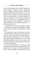 Зачистка. Роман-возмездие — фото, картинка — 14