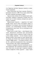 Зачистка. Роман-возмездие — фото, картинка — 5