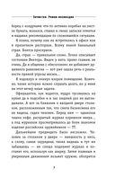 Зачистка. Роман-возмездие — фото, картинка — 6