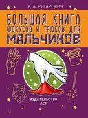 Большая книга фокусов и трюков для мальчиков — фото, картинка — 1