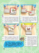 Большая книга фокусов и трюков для мальчиков — фото, картинка — 10