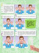 Большая книга фокусов и трюков для мальчиков — фото, картинка — 13