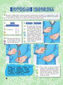 Большая книга фокусов и трюков для мальчиков — фото, картинка — 14
