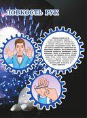 Большая книга фокусов и трюков для мальчиков — фото, картинка — 5