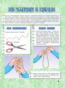 Большая книга фокусов и трюков для мальчиков — фото, картинка — 7