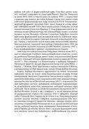 Надбярэзінцы (м) — фото, картинка — 13
