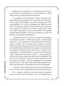 Гомеопатия и не только — фото, картинка — 11