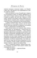 Женщины да Винчи — фото, картинка — 11