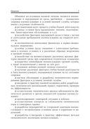 Основы военной гигиены — фото, картинка — 3