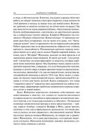 Августовские пушки — фото, картинка — 9