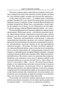 Августовские пушки — фото, картинка — 10