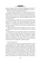 Академия Полуночи — фото, картинка — 11