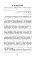 Академия Полуночи — фото, картинка — 12