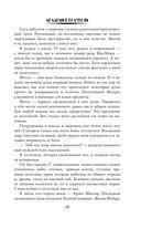 Академия Полуночи — фото, картинка — 14