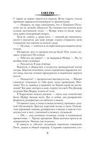 Академия Полуночи — фото, картинка — 5