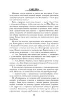 Академия Полуночи — фото, картинка — 9