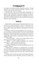 Академия Полуночи — фото, картинка — 10