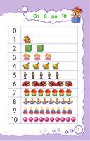 Учимся считать. Для детей 4-5 лет — фото, картинка — 1