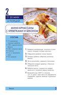 50 рецептов. Рыба. Продукты и приготовление. Закуски. Первое. Второе. Выпечка — фото, картинка — 5