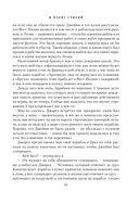 Путешественница. Книга 2. В плену стихий — фото, картинка — 9