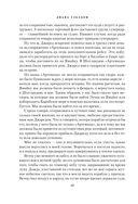 Путешественница. Книга 2. В плену стихий — фото, картинка — 10