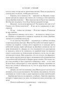 Путешественница. Книга 2. В плену стихий — фото, картинка — 13
