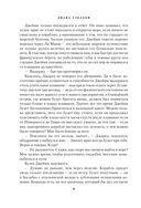 Путешественница. Книга 2. В плену стихий — фото, картинка — 6