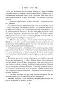 Путешественница. Книга 2. В плену стихий — фото, картинка — 7