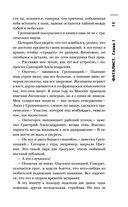 Фаталист — фото, картинка — 13