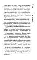 Фаталист — фото, картинка — 15