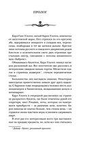 Фаталист — фото, картинка — 3