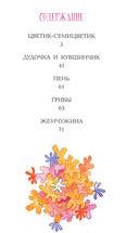Цветик-семицветик — фото, картинка — 1
