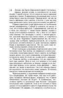 Список донжуанов. Фуршет для одинокой дамы (м) — фото, картинка — 13