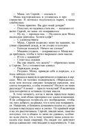 Список донжуанов. Фуршет для одинокой дамы (м) — фото, картинка — 10