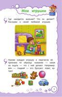 Развиваем мышление и речь. Для детей 4-5 лет — фото, картинка — 1