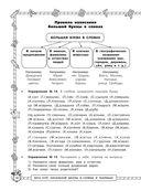 Весь курс начальной школы в схемах и таблицах. 2 класс — фото, картинка — 10