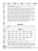 Весь курс начальной школы в схемах и таблицах. 2 класс — фото, картинка — 8