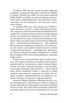 Столкновение цивилизаций (м) — фото, картинка — 12