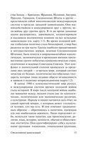 Столкновение цивилизаций (м) — фото, картинка — 15