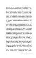 Столкновение цивилизаций (м) — фото, картинка — 8