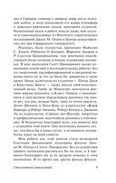 Столкновение цивилизаций (м) — фото, картинка — 9