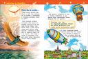 Самолёты и вертолёты. Энциклопедия для детского сада — фото, картинка — 3
